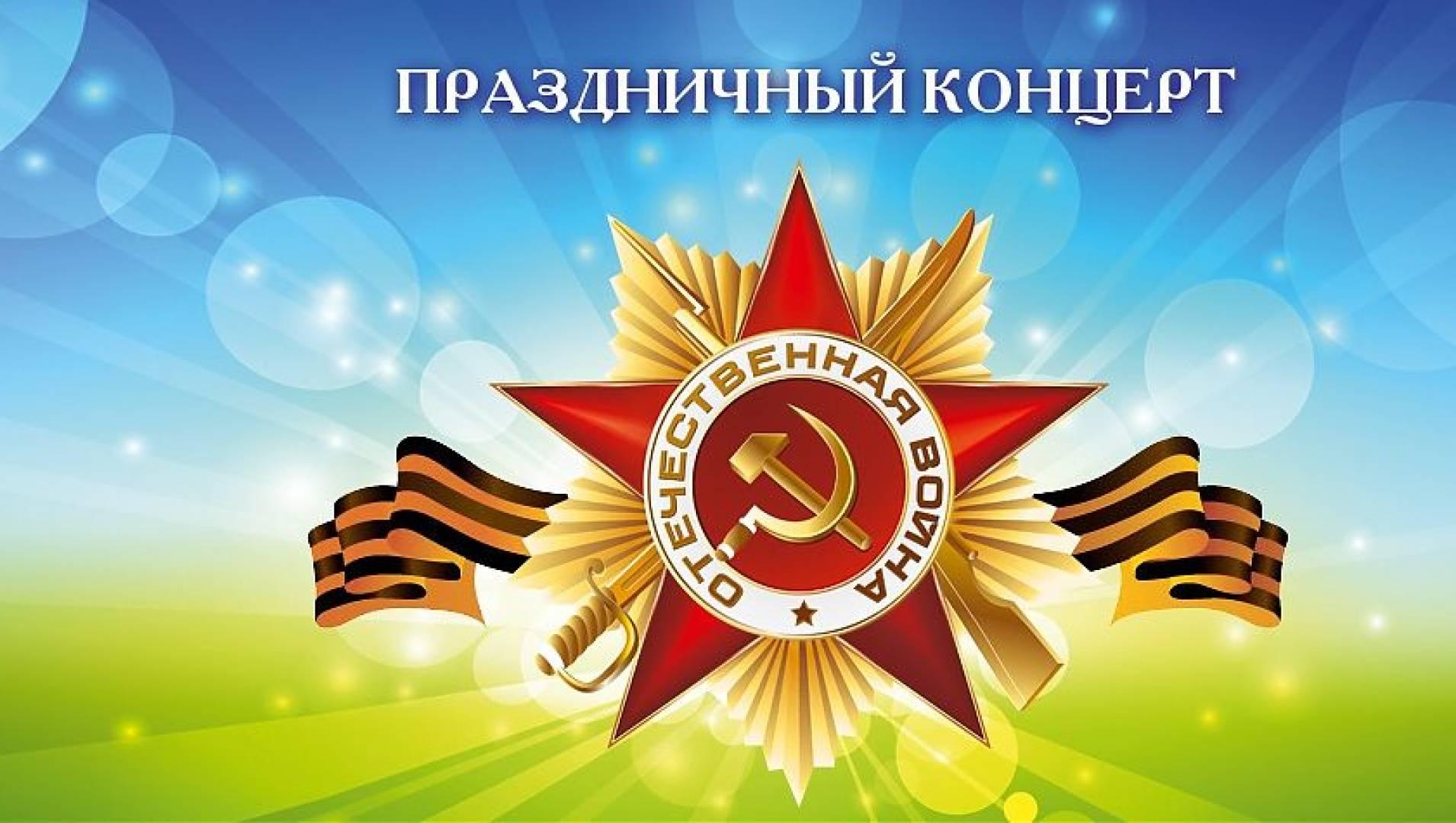 Москва. Кремль. Праздничный концерт ко Дню Победы - Концерт