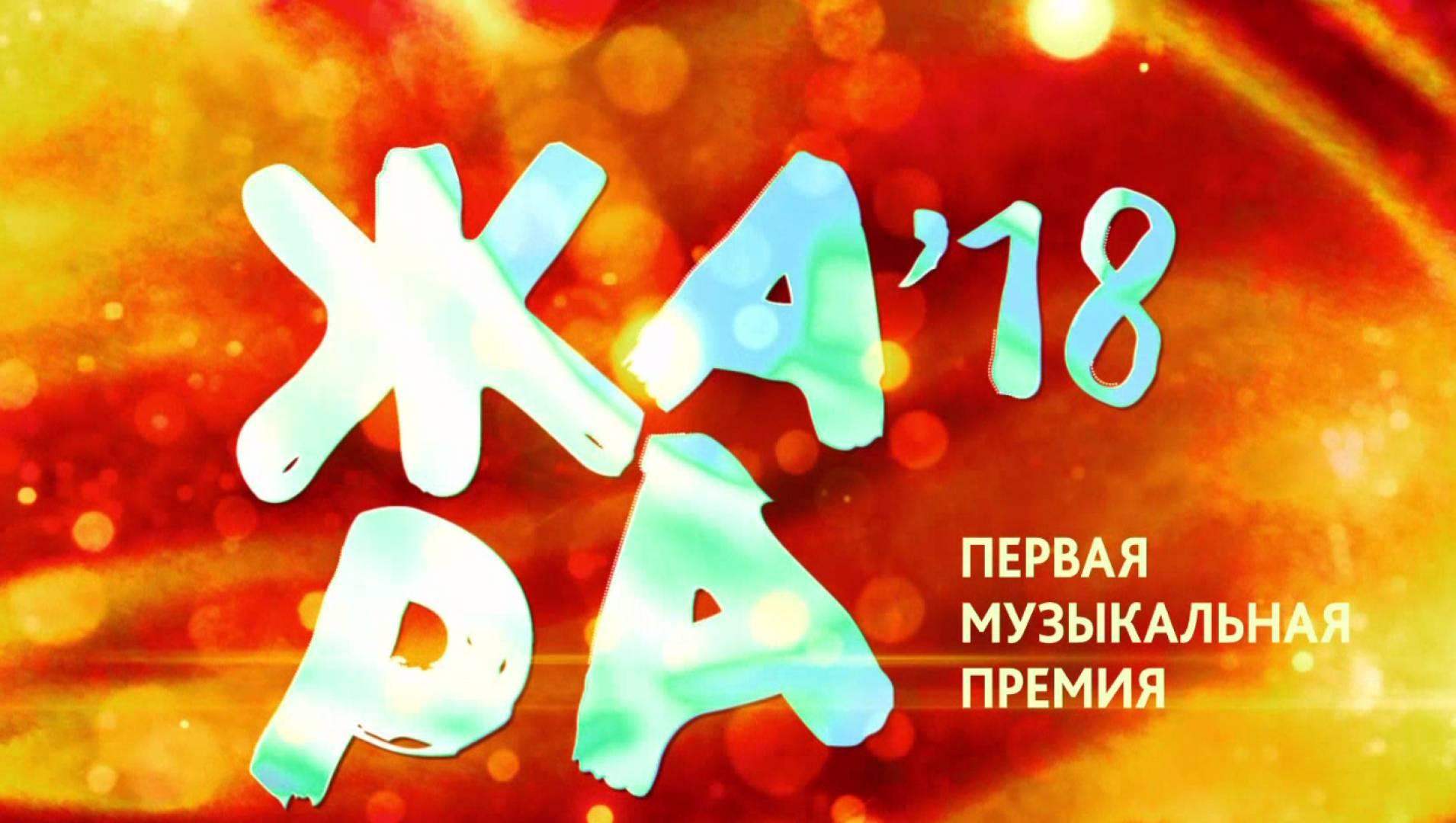 """Музыкальная премия """"ЖАРА"""" - Программа"""