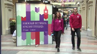 Телеканал «Поехали!» на книжном фестивале «Красная площадь»
