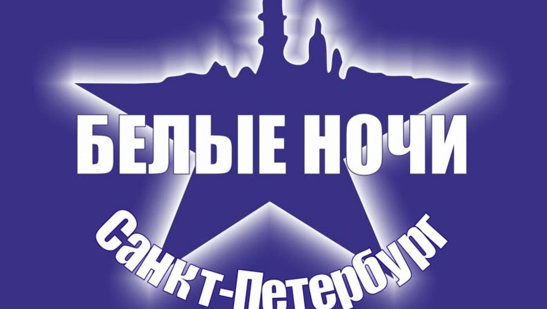 Международный музыкальный фестиваль «Белые ночи Санкт-Петербурга» - Концерт