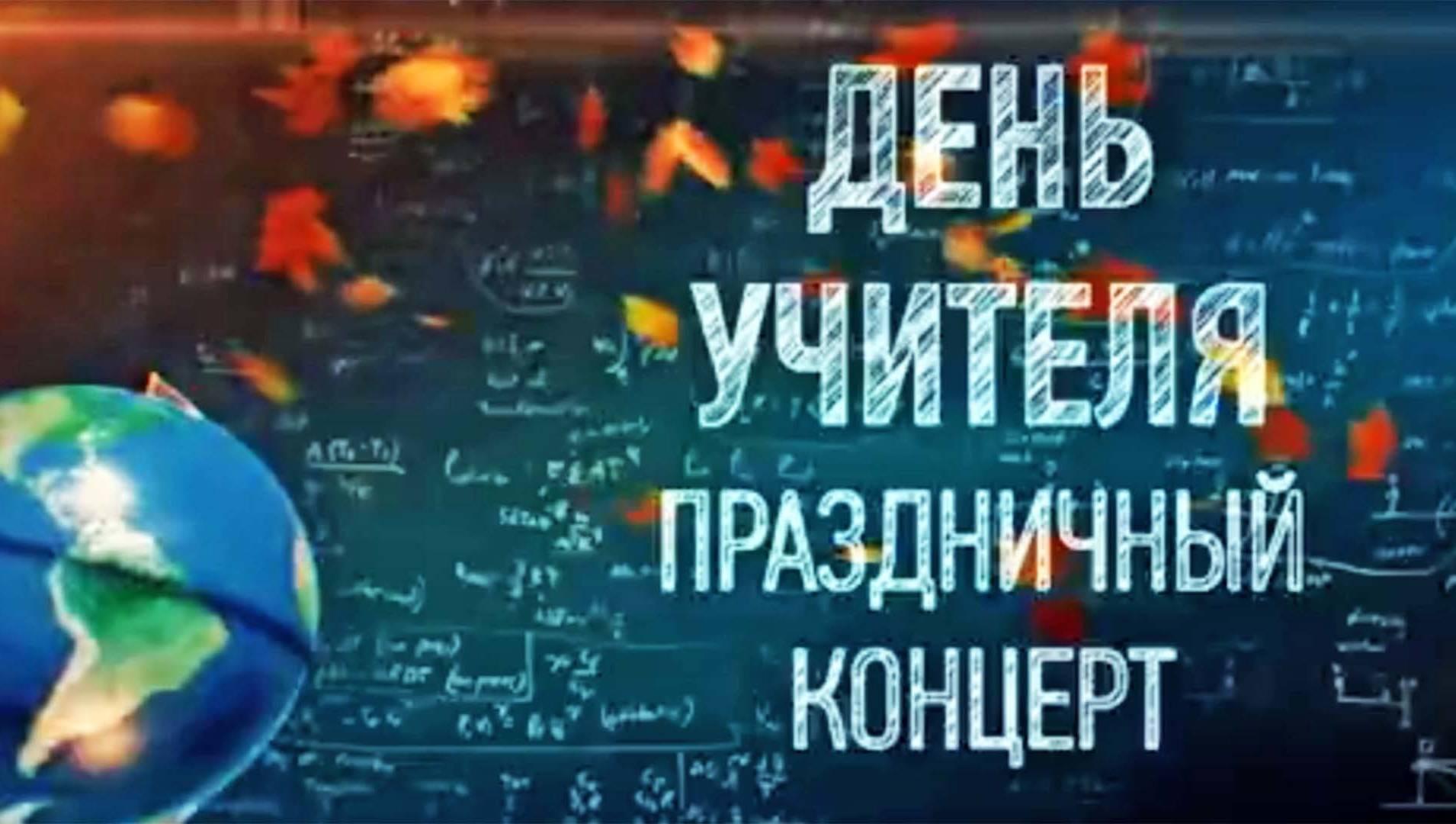 Праздничный концерт к Дню учителя - Концерт