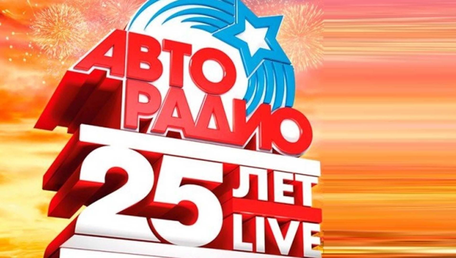 """25 лет """"Авторадио"""" - Концерт"""