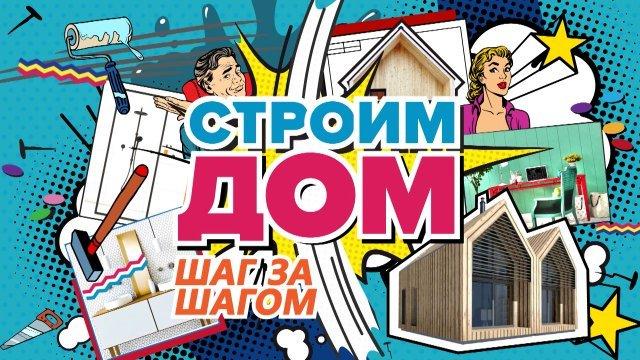«Строим дом. Шаг за шагом» с телеканалом «Бобёр»!