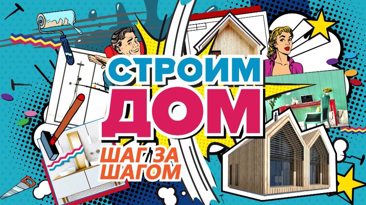 Телеканал «Бобёр» покажет финал проекта «Строим дом. Шаг за шагом»