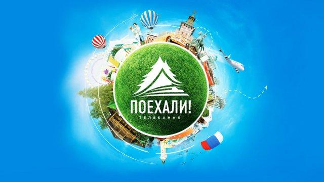 Телеканал «Поехали!» стал доступен для зрителей НТВ‑ПЛЮС