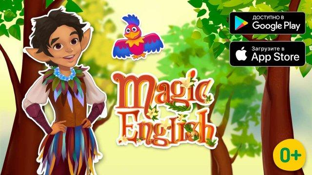 Новое мобильное приложение «O! Magic English»
