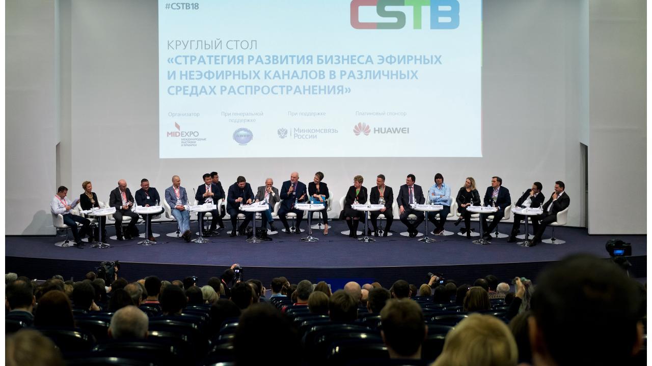 «Первый канал. Всемирная сеть» приглашает на Международную выставку-форум CSTB.Telecom & Media'2019
