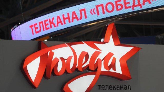 Телеканал «Победа» появится в российском эфире этой весной