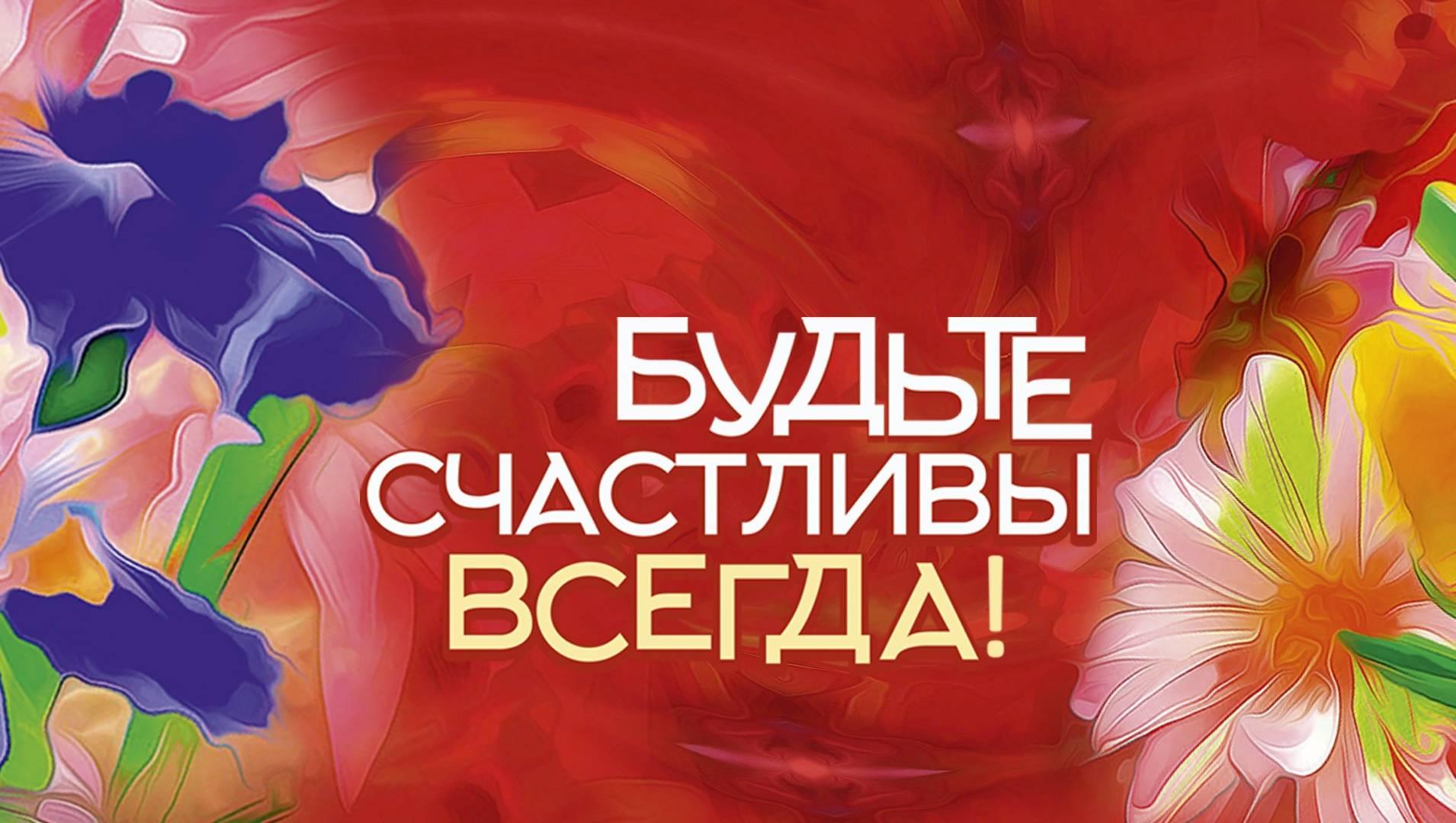 """Большой праздничный концерт в Государственном Кремлевском Дворце """"Будьте счастливы всегда!"""" - Концерт"""