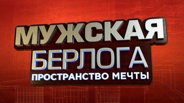 Новые выпуски мирового суперхита «Мужская берлога: пространство мечты» на телеканале «Бобёр»