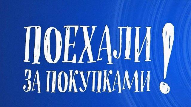 «Поехали за покупками!» в Екатеринбург