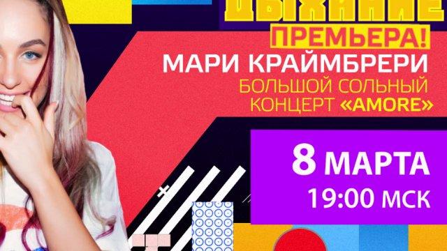 На телеканале «Музыка Первого» — премьера большого сольного концерта Мари Краймбрери!