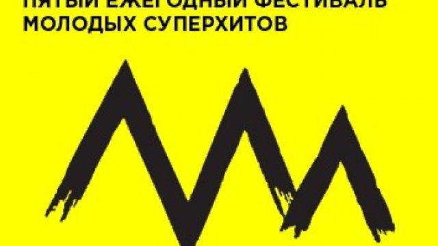 «Музыка Первого» приглашает всех на 5-й фестиваль «Маёвка Лайв-2019»