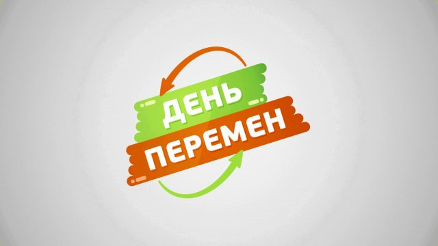 Телеканал «Бобёр» предлагает зрителям стать участниками шоу «День перемен»