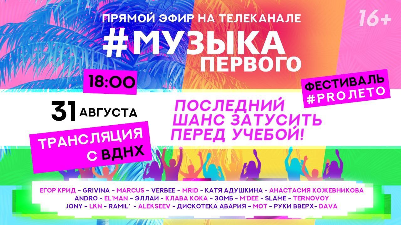 Продли лето с «Музыкой Первого»!