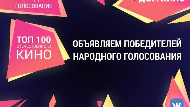 Телеканал «Дом кино» поздравил всех с Днём российского кино!
