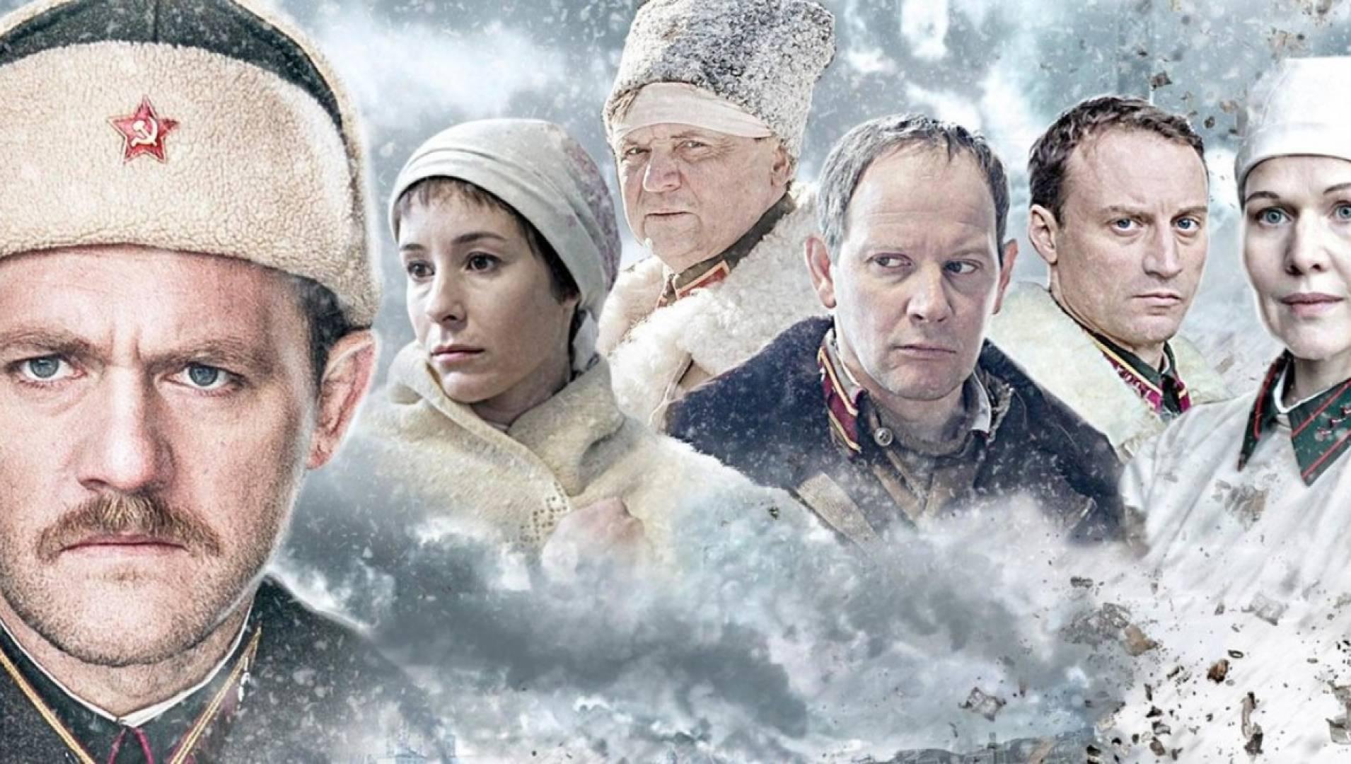 Снег и пепел - Военный, Фильм