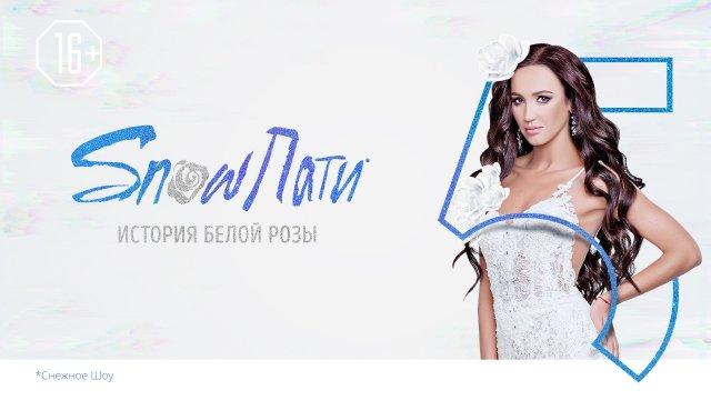 Телеканал «Музыка Первого» запустил рекламную кампанию шоу «SnowПати 5. История белой розы»