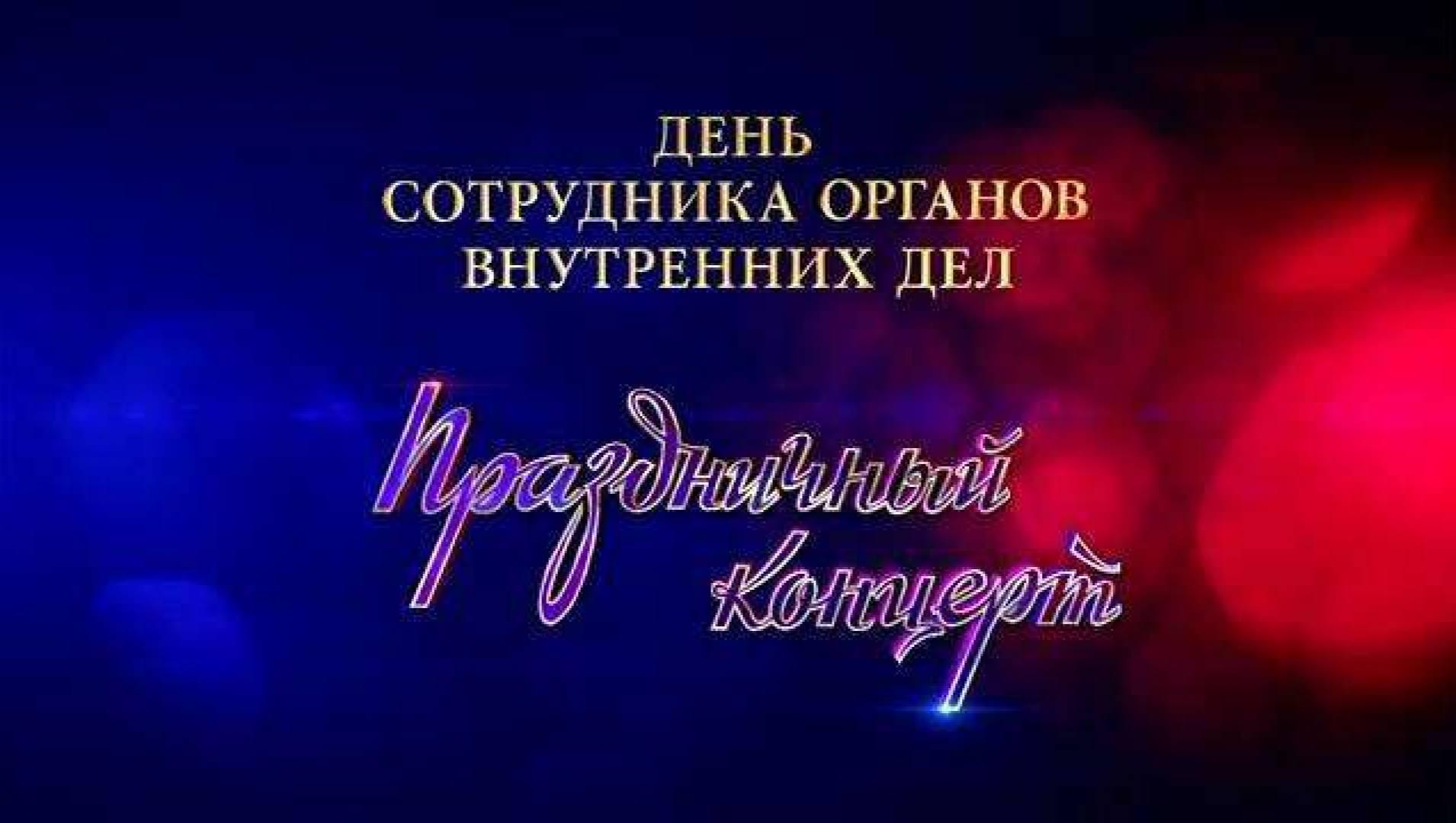 День сотрудника органов внутренних дел. Праздничный концерт - Концерт