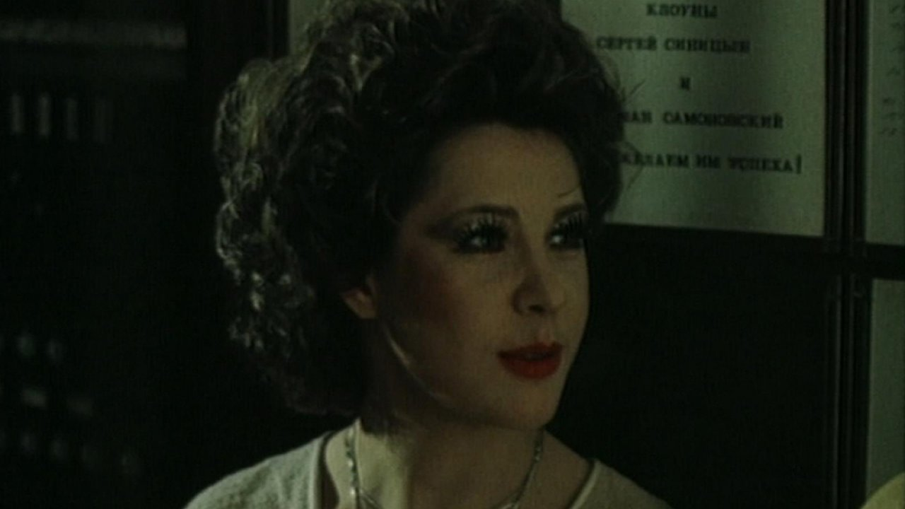 Мой любимый клоун - Мелодрама, Фильм
