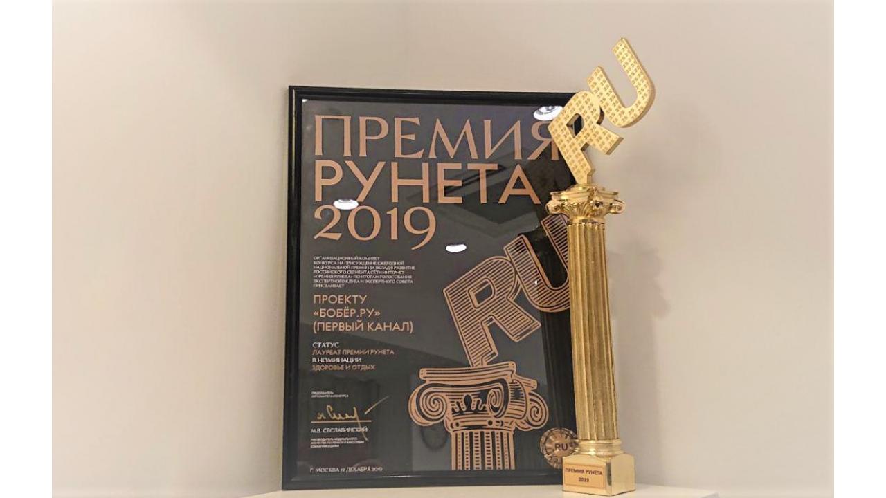 «БОБЁР.РУ» — лауреат Премии Рунета!