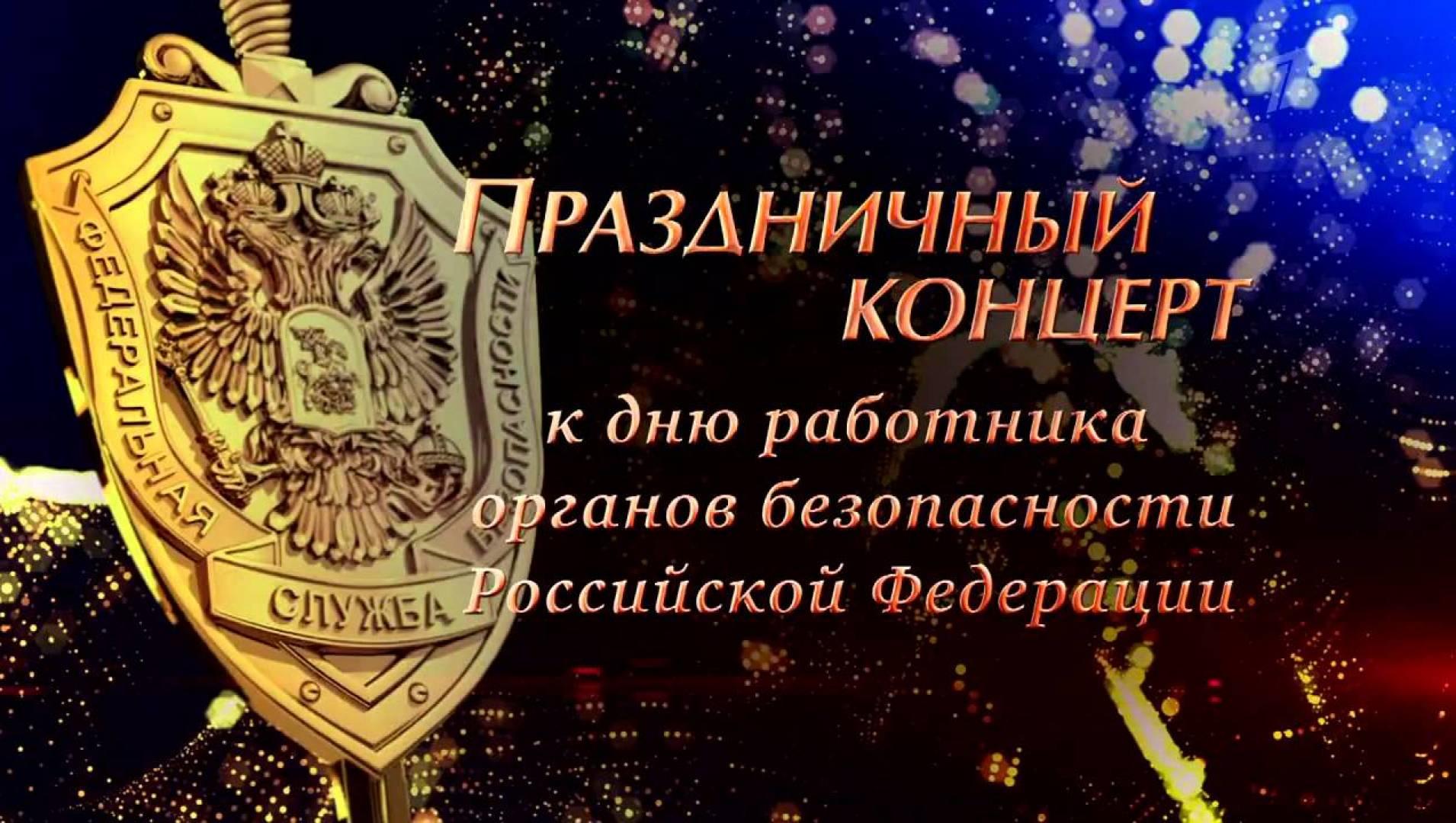 Праздничный концерт к Дню работника органов безопасности Российской Федерации - Концерт