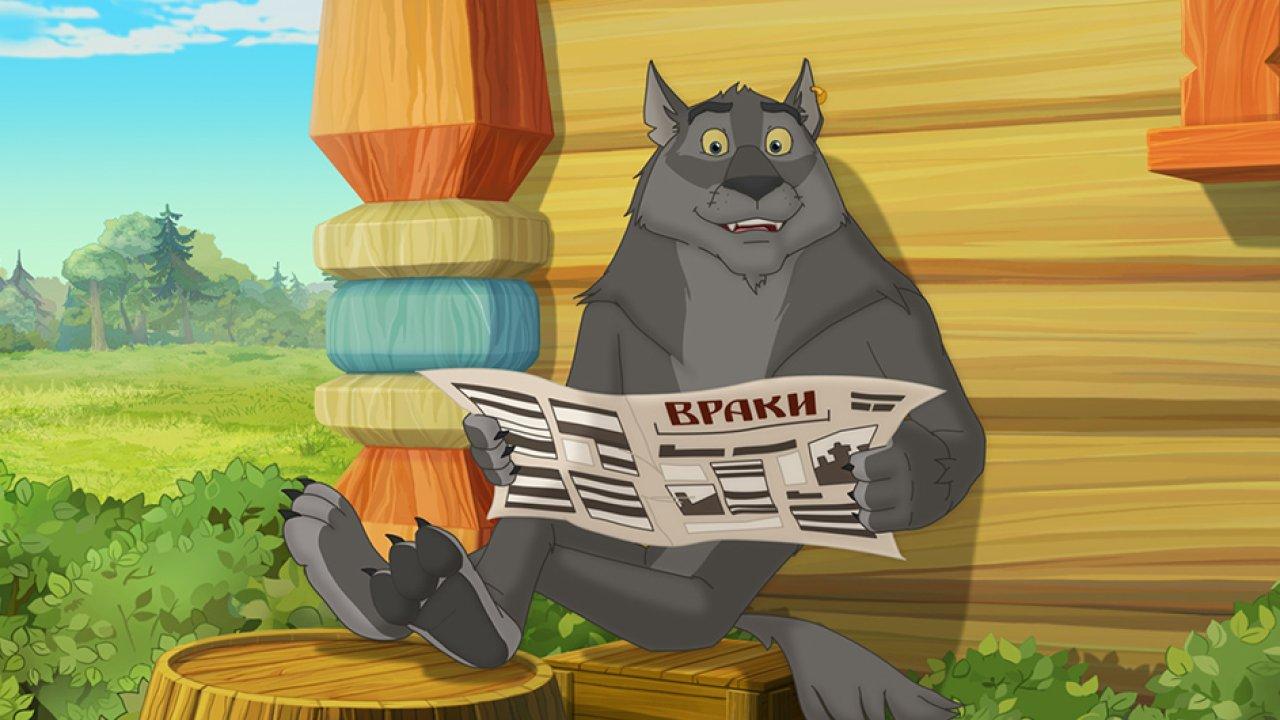 Иван Царевич и Серый Волк — 3 - Анимационный фильм
