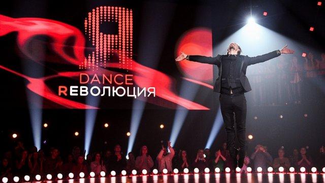 DANCE РЕВОЛЮЦИЯ. ГРАНД-ФИНАЛ