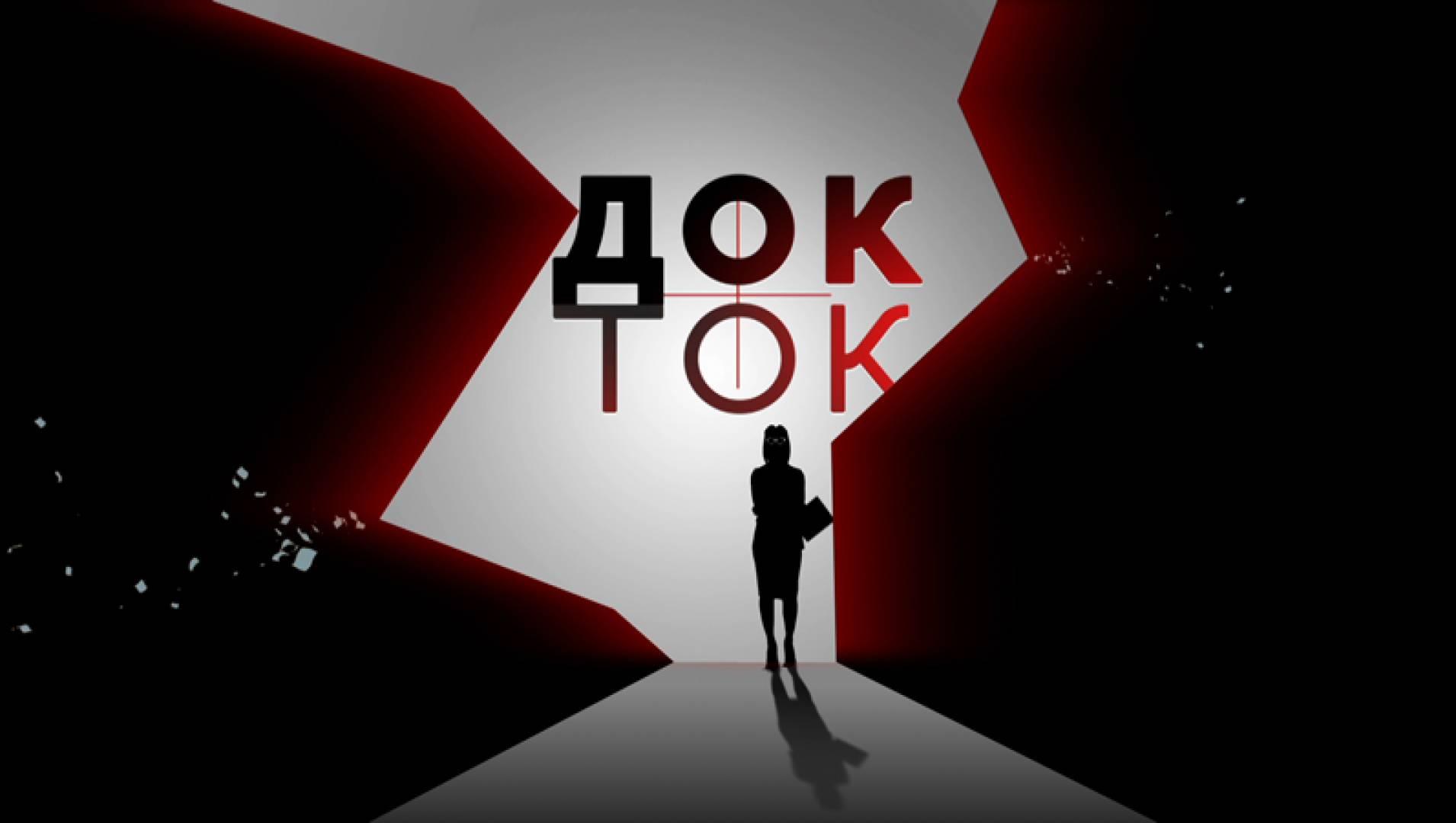 Док-ток - ТВ-шоу