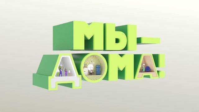 Мы — дома!»: новый проект телеканала «Бобёр» научит зрителей интересно и с пользой проводить время на самоизоляции