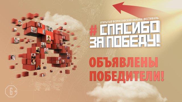 Зрители телеканала «ПОБЕДА» выбрали победителей Открытого Всероссийского онлайн-фестиваля «Спасибо за Победу!»
