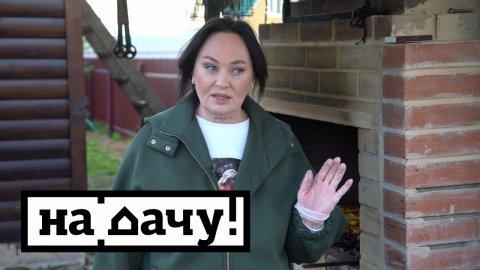 """На дачу!"" с Ларисой Гузеевой - Программа"