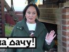 """На дачу!"" с Ларисой Гузеевой"