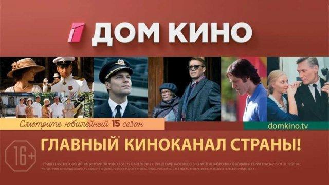 Телеканал «Дом кино» анонсировал новый сезон