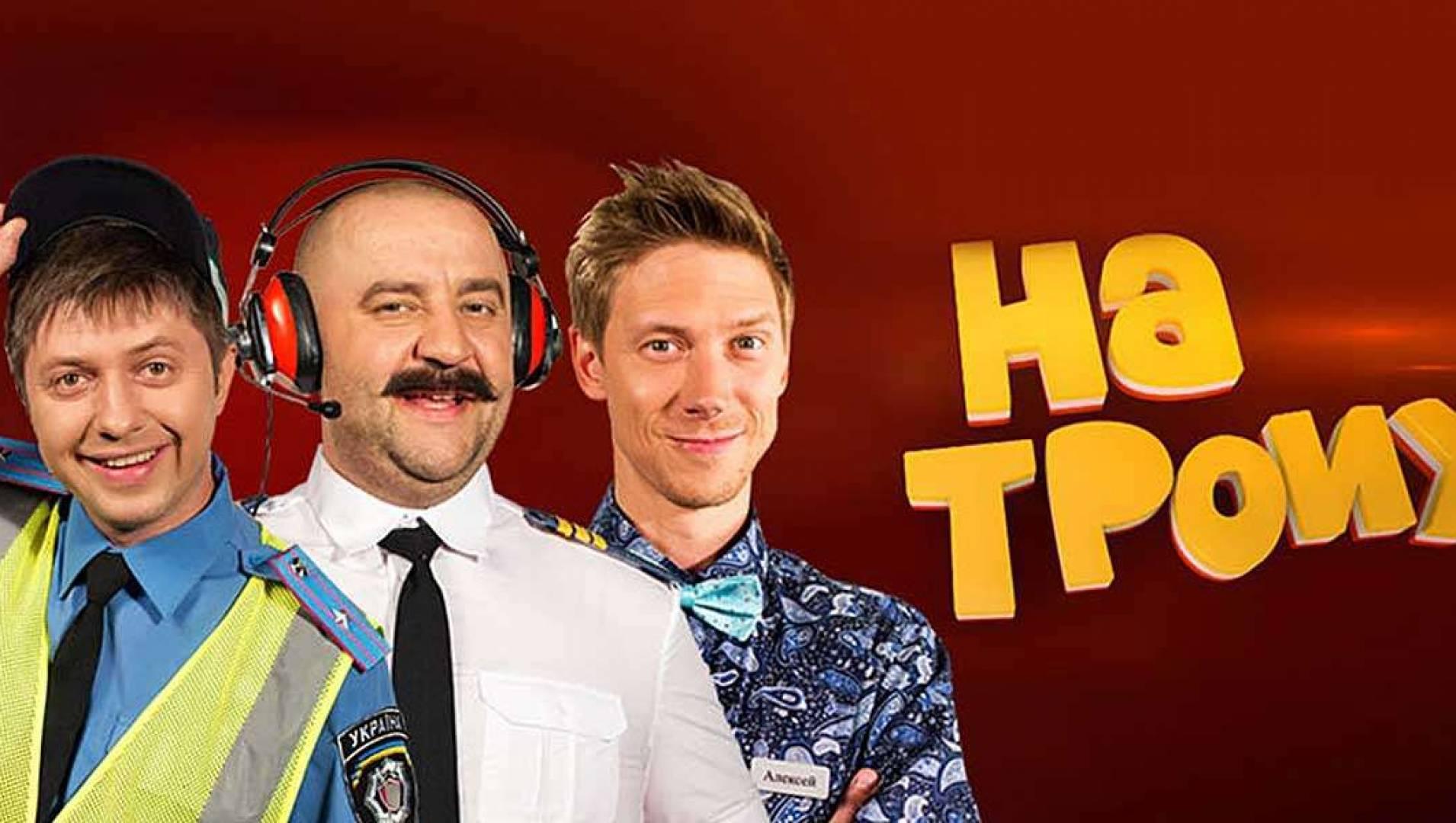 На троих - ТВ-шоу