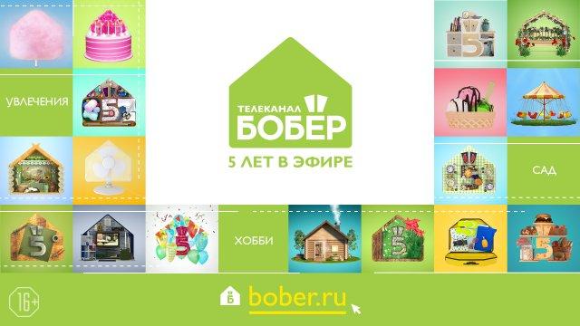 Телеканал «Бобёр» 5 лет в эфире!