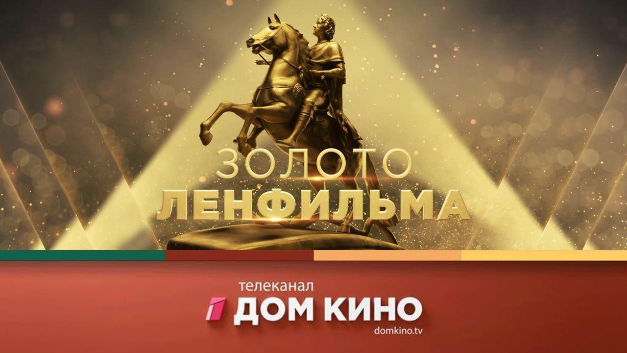 АО «Первый канал. Всемирная сеть» покажет фильмы «Золотой коллекции»  киностудии «Ленфильм»