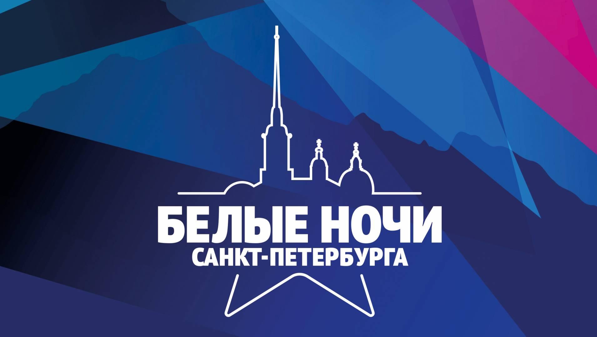 Музыкальный фестиваль «Белые ночи». 25 лет «Русскому Радио» - Концерт