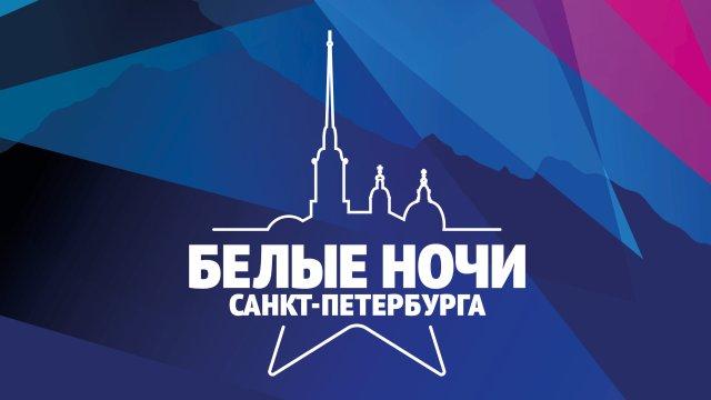 Музыкальный фестиваль «Белые ночи». 25 лет «Русскому Радио»