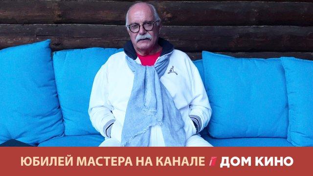Юбилей Никиты Михалкова: телеканал «Дом кино» покажет эксклюзивный монолог великого Мастера