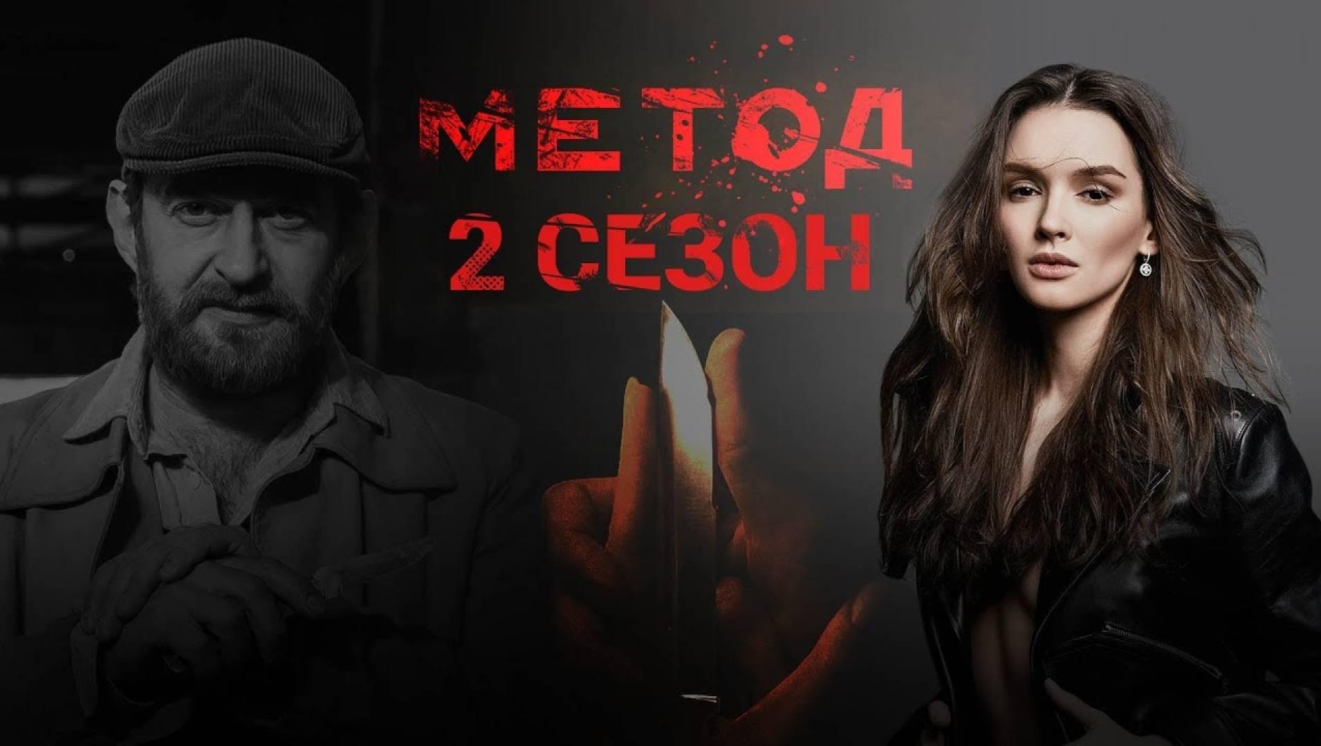 Метод 2 - Драма, Триллер, Детектив, Сериал