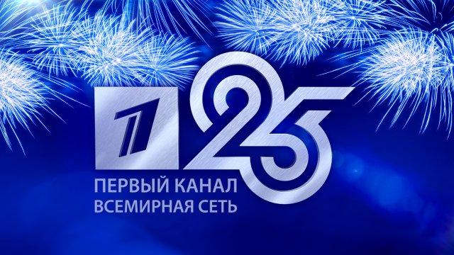 Зарубежному вещанию Первого канала — 25 лет!