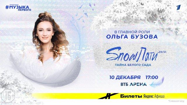 Новогоднее шоу «SnowПати 20/21. Тайна Белого сада» пройдёт 10 декабря