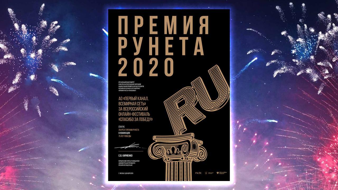 Онлайн-фестиваль телеканала «ПОБЕДА» стал лауреатом «Премии Рунета» за 2020 год
