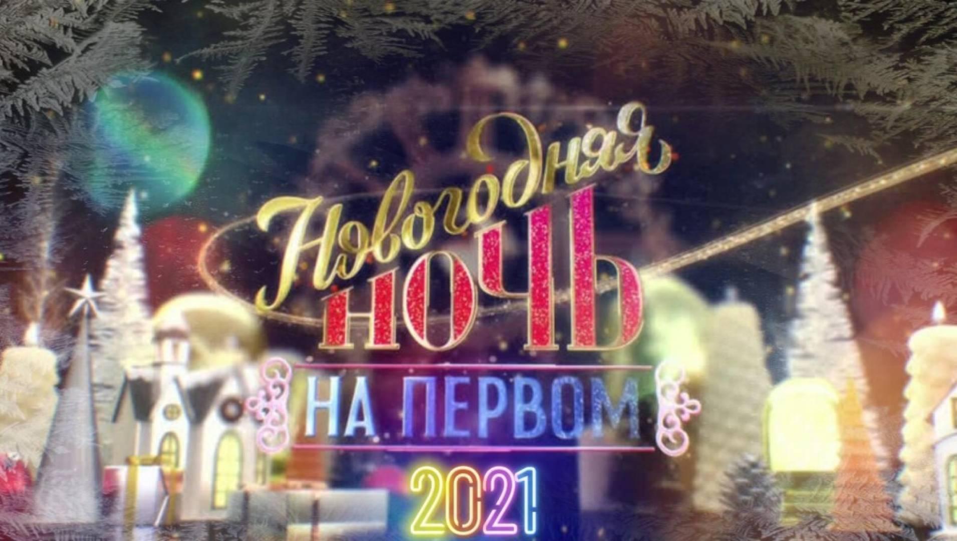 Новогодняя ночь на Первом (2021) - ТВ-шоу