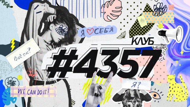 «Клуб #4357» — новый социально-развлекательный проект на «Музыке Первого»!