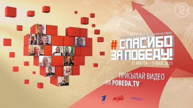 Начинается приём работ на Второй Открытый Всероссийский онлайн-фестиваль «Спасибо за Победу!»
