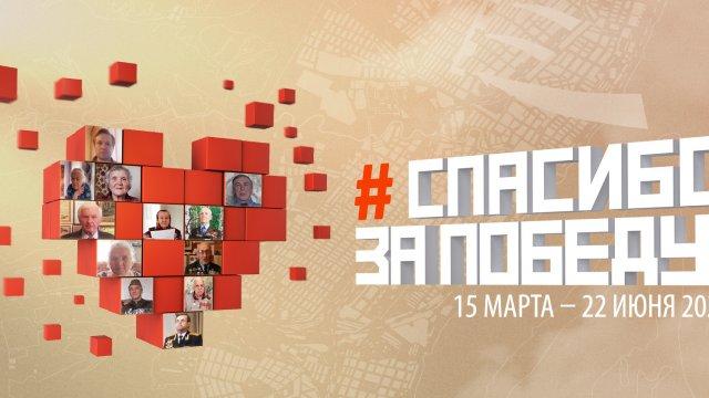 Телеканал «ПОБЕДА» продлевает приём заявок на участие в онлайн-фестивале «Спасибо за Победу!»