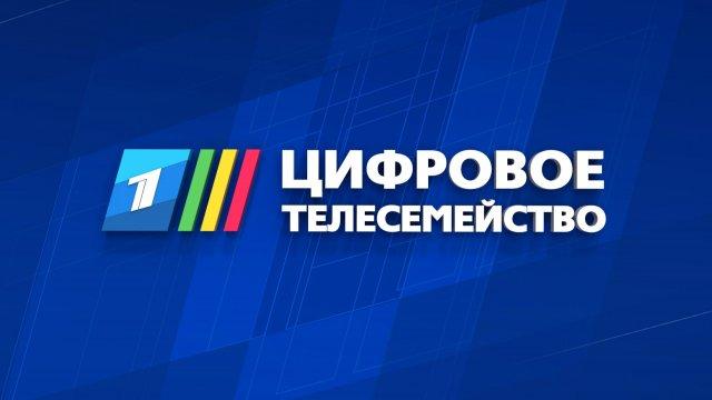 Телеканалы «Цифрового Телесемейства» Первого канала доступны на территории Республики Беларусь